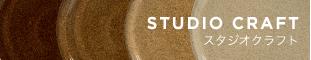 スタジオクラフト